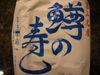 Sen_ichi_01